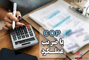 COP یا ضریب عملکرد