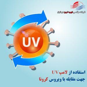 لامپ UV و مقابله با کرونا