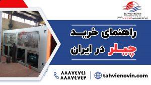 راهنمای خرید چیلر در ایران